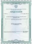 Лицензия Министерства Промышленности и Торговли на разработку, производство и ремонт авиационной техники