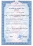 Сертификат Министерства транспорта РФ на соответствие требованиям гражданской авиации (ФАП-145)